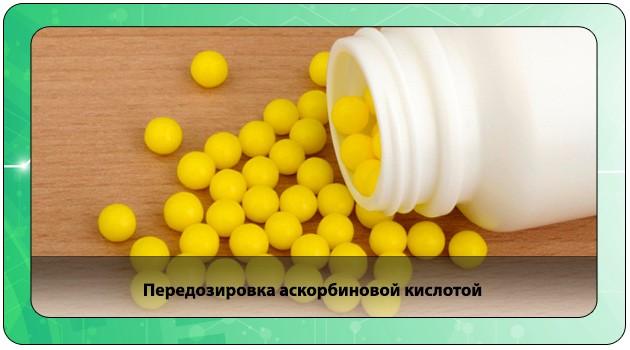 Интоксикация организма витамином С