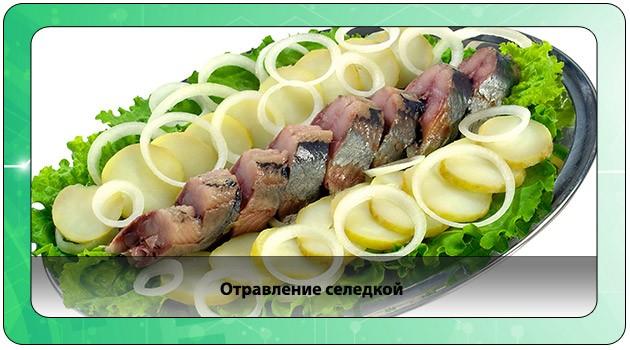 Интоксикация соленой рыбой