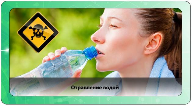 Интоксикация водой