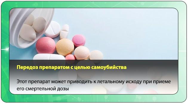Использование препарата с целью суицида