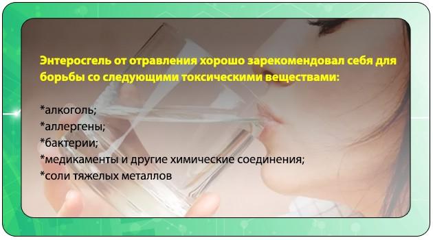 Энтеросгель при очищении от токсинов