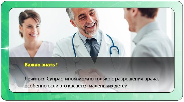 Помощь врачей