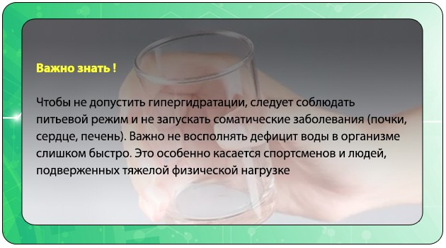 Профилактика интоксикации водой
