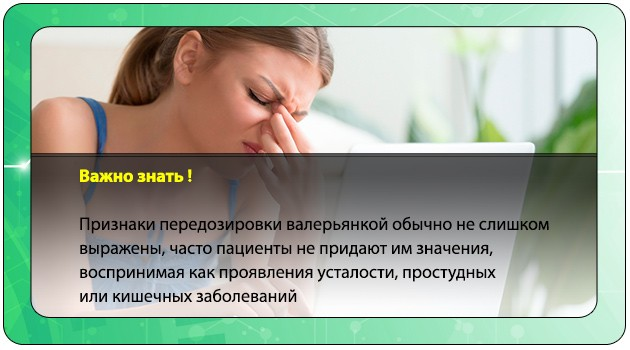 Клиника передозировки валерьянкой