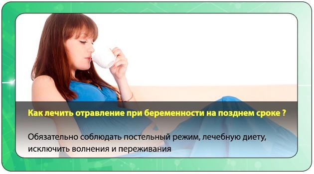 Лечение интоксикации на поздних сроках