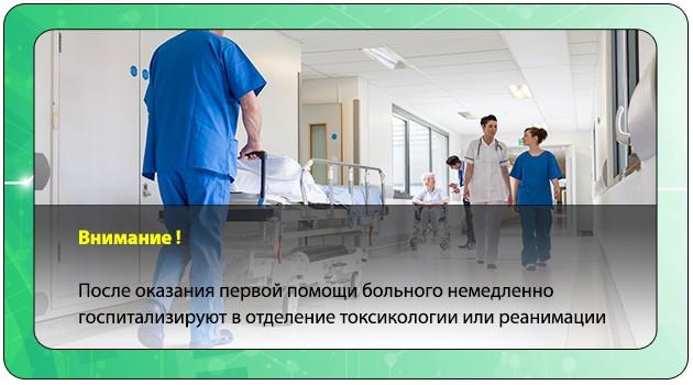 Лечение в отделении реанимации