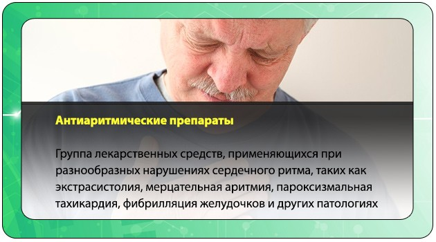 Определение антиаритмических препаратов