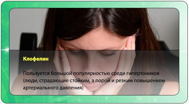 Лекарство при гипертонии