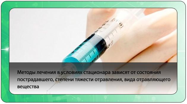 Методы лечения в стационаре при интоксикации