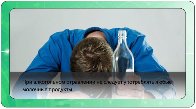 Молоко после алкогольного отравления