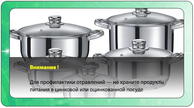 Оцинкованная посуда
