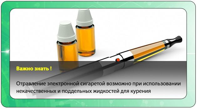 Жидкости для курения