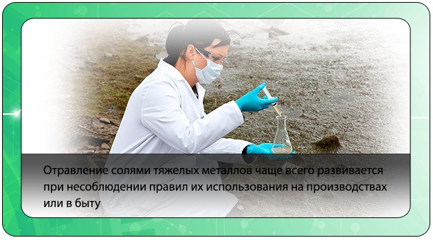 Неосторожное использование химикатов