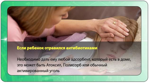 Неотложная помощь ребенку