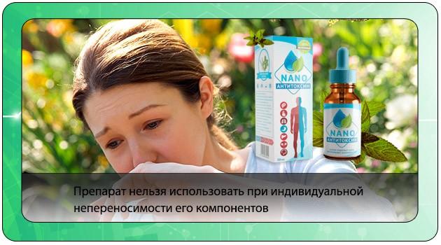 Непереносимость препарата
