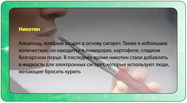 Никотин в электронных сигаретах