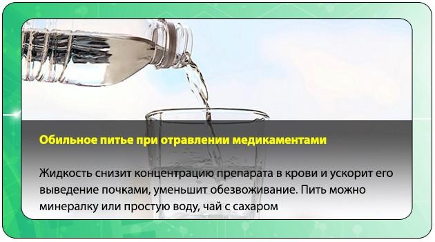 Обильное употребление жидкости при интоксикации