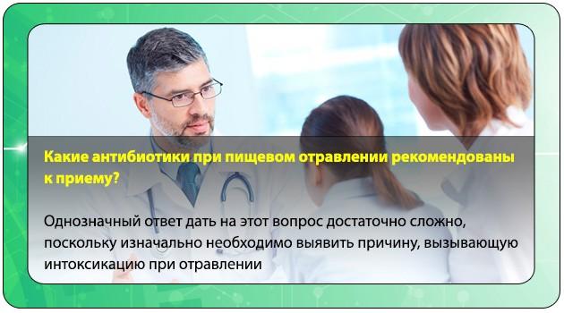 Вопрос врачу