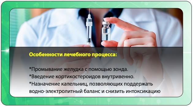 Особенности лечебного процесса при отравлении