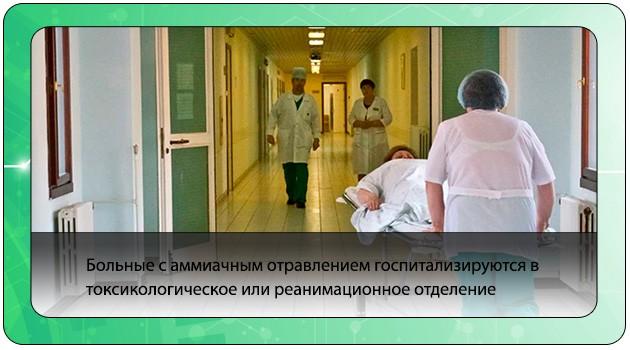 Отделение токсикологии