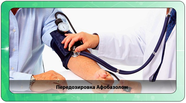 Отравление Афобазолом