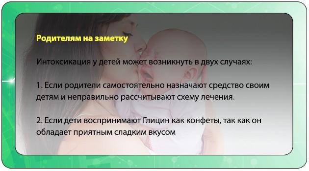 Интоксикация грудного ребенка