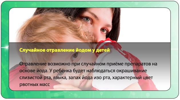 Отравление йодом у детей