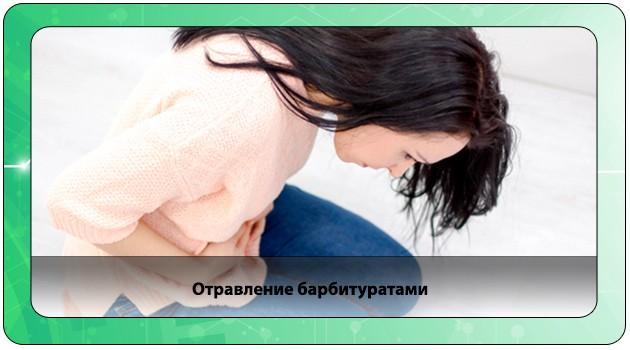 Отравление организма барбитуратами