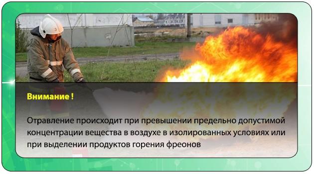Отравление при тушении пожаров
