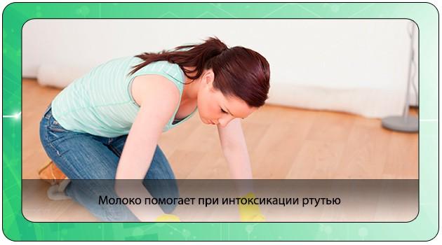 Отравление ртутью