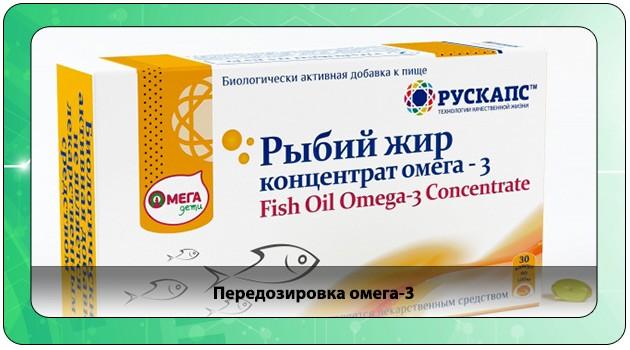 Отравление рыбьим жиром