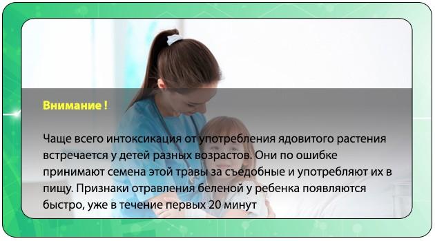 Отравление у детей