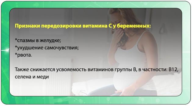 Отравление аскорбинкой в период беременности