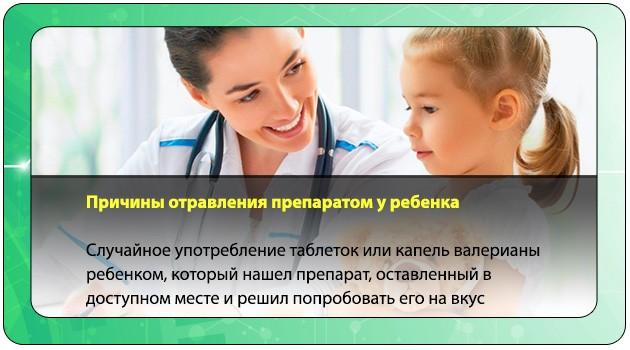 Передозировка у ребенка