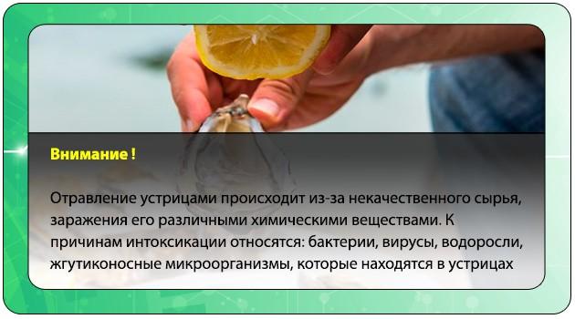 Пищевое отравление моллюсками