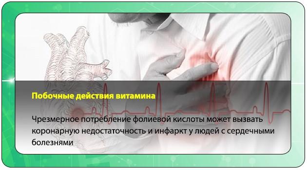 Побочные действия фолиевой кислоты