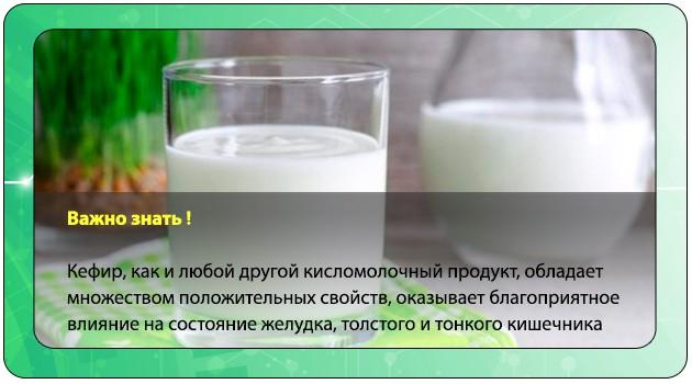 Полезные свойства кисломолочного напитка