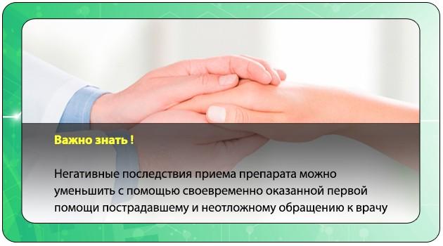 Помощь медицинского персонала