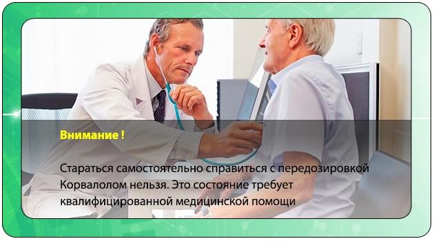Помощь медиков