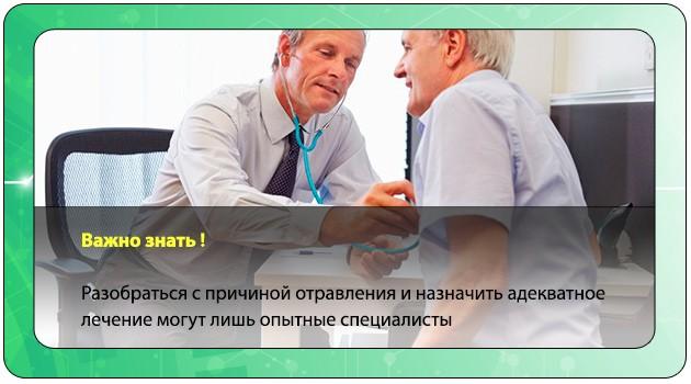 Помощь специалистов при интоксикации