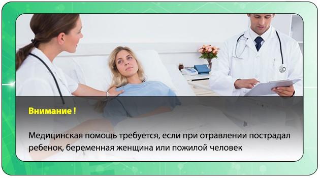 Помощь врача при беременности