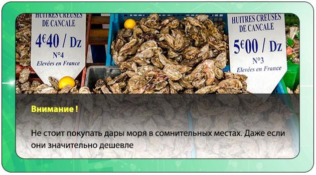 Правила покупки морепродуктов