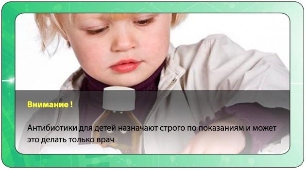 Препараты детям