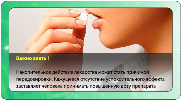 Причина передозировки препаратом