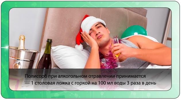 Полисорб при отравлении алкоголем