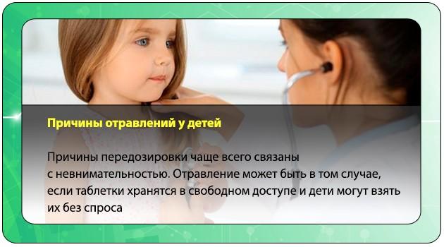 Причины передозировки лекарством у ребенка