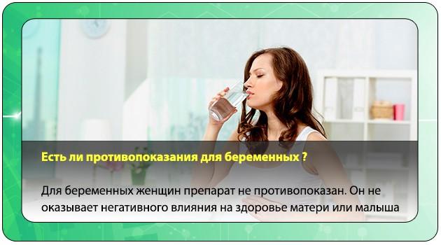Применение rehydron при беременности