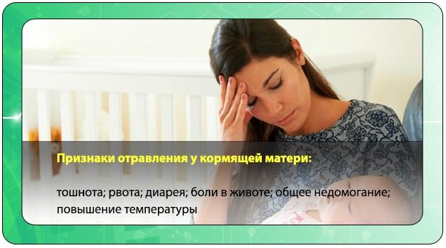Признаки отравления у кормящей матери