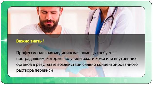 Профессиональная помощь врача