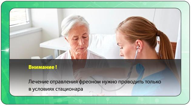 Профессиональная терапия при интоксикации